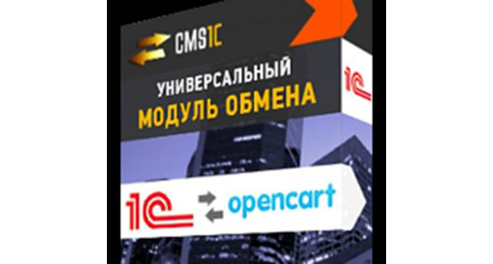 Полный обмен с 1С:Предприятие (Unimodule  cms1c.ru)