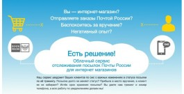 ГДЕЗАКАЗЫ.РФ - отслеживание Почта России