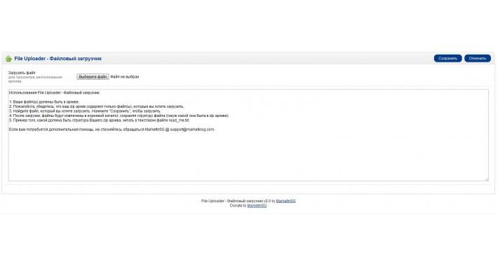 File Uploader - Файловый загрузчик 2.0