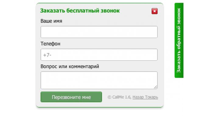 """Модуль """"Обратный звонок"""""""