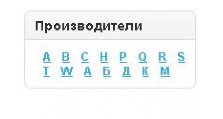 Модуль производителей Алфавит Opencart