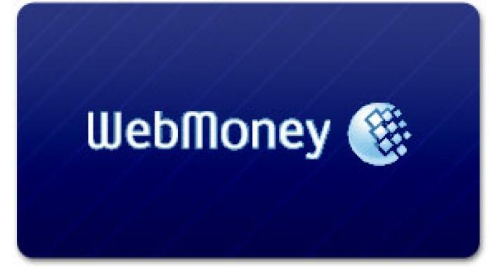 Модуль оплаты через Webmoney