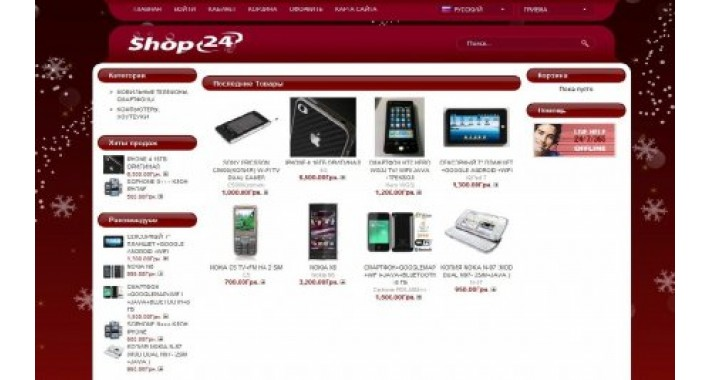 Шаблон интернет магазина shop24