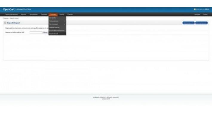 Import/Export для OpenCartv1.4.8/1.4.9