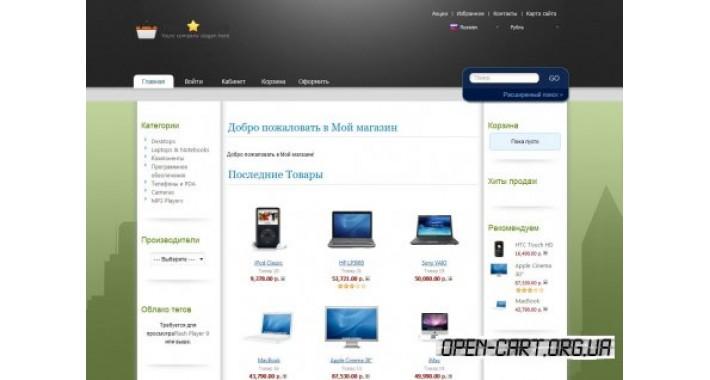 BlackCart Theme Opencart