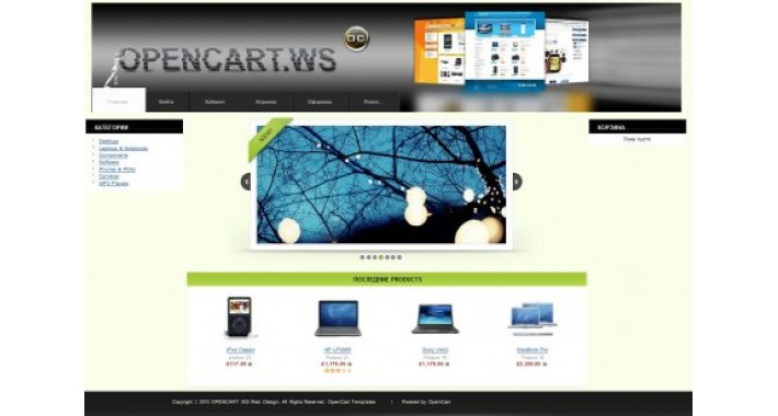 Шаблон opencartws v 1.1