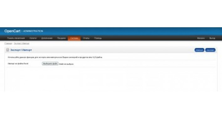 Модуль Экспорт/Импорт для OpenCart 1.5.1.x