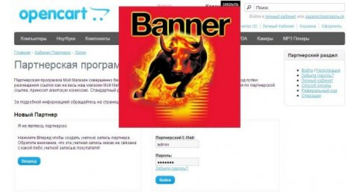 Модуль рекламный баннер «Promotional Banners» для OpenCart