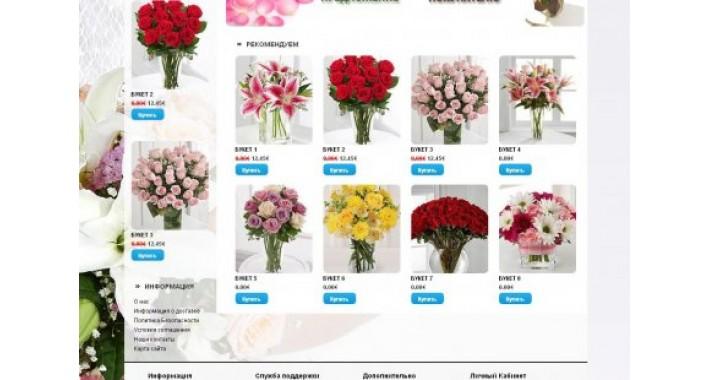 Шаблон Bouquets для версии 1.5.3