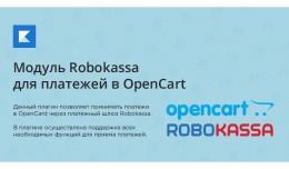Робокасса