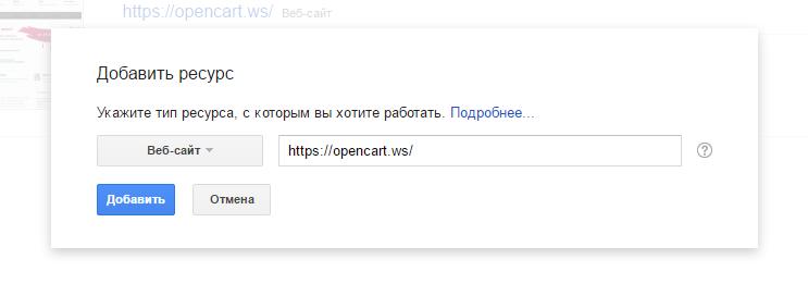 инструменты Google Webmaster Tools